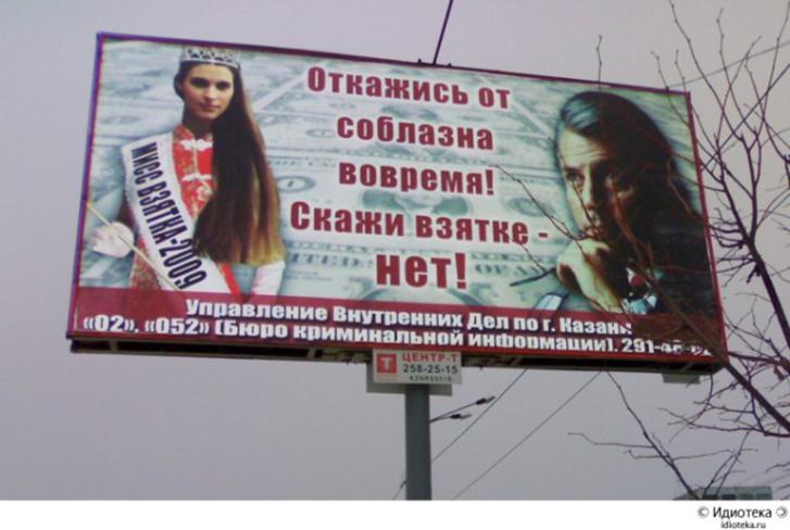 Самая странная реклама россии